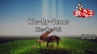 【カラオケ】Kis-My-Venus/Kis-My-Ft2