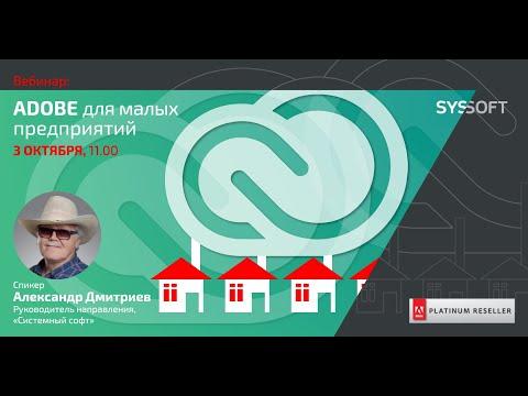 Adobe Creative Cloud, Adobe Stock: лицензирование, как купить лицензию, цены, акции