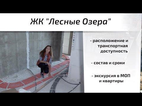 Обзор ЖК Лесные озера в г. Дзержинском. Расположение, состав, квартиры, сроки. Квартирный Контроль