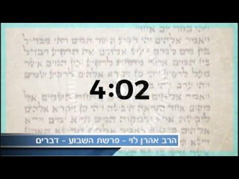 עבירות שמחזירות בתשובה - פרשת דברים עם הרב אהרן לוי