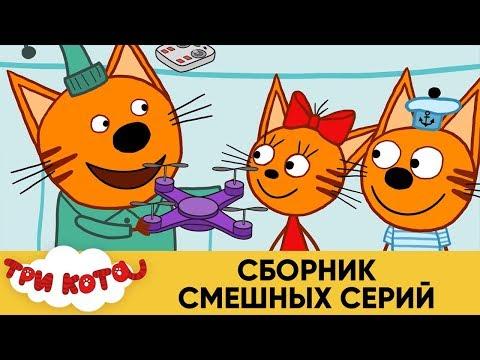 Три Кота | Сборник смешных серий | Мультфильмы для детей 😂😁😅