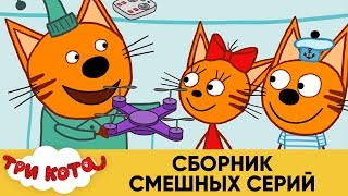 Три Кота | Сборник смешных серий | Мультфильмы для детей