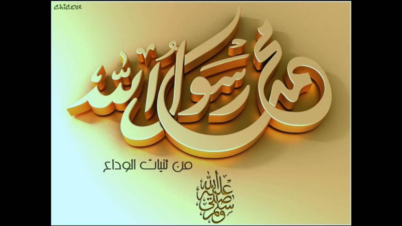 صلى الله على محمد صلى الله عليه وسلم المنشد أحمد المدني Youtube