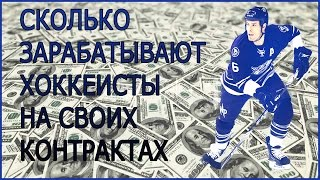 ТОП 10 самых высокооплачиваемых игроков НХЛ этого сезона