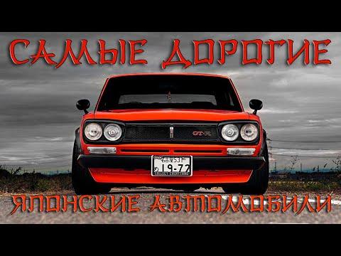 Самые Дорогие ЯПОНСКИЕ Автомобили ТОП 30