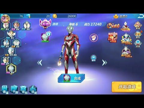 Game Ultraman Fighting Superman