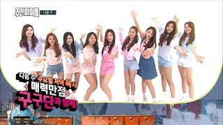 Weekly Idol EP 259 gugudan(рус.саб)
