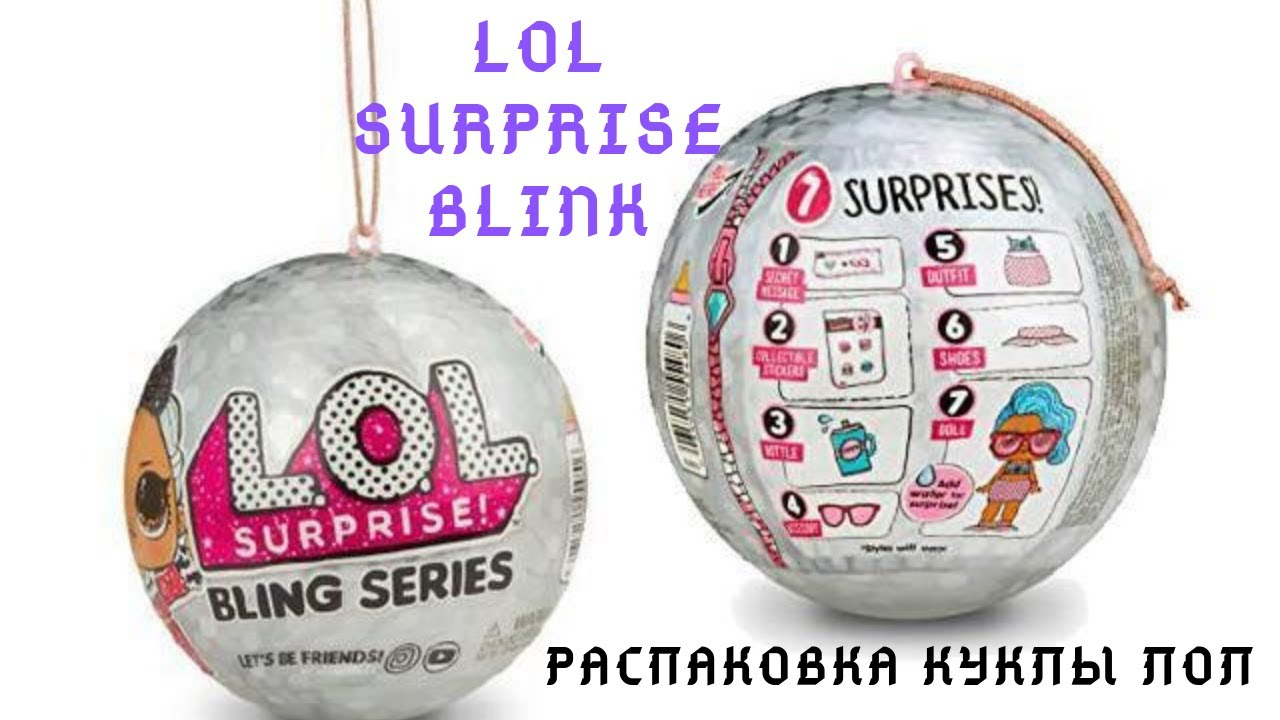 Куклы ЛОЛ Новогодняя серия - LOL Surprise Bling - YouTube