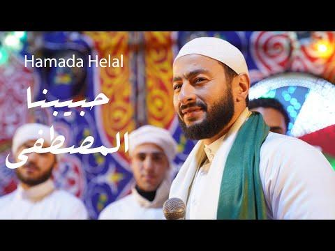 Hamada Helal - Habibna Al Mostafa (Al Maddah Series) | حمادة هلال - حبيبنا المصطفي - من مسلسل المداح