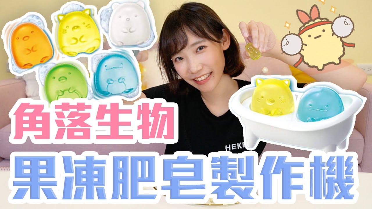角落生物果凍肥皂製作機!用QQ的角落生物洗手好療癒!| 安啾 (ゝ∀・) ♡ - YouTube