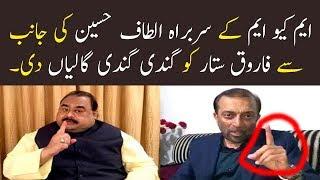Altaf Hussain Full Galiyaan On Farooq Sattar
