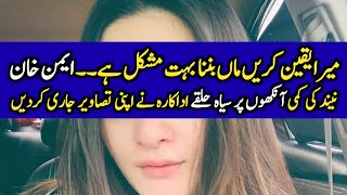Aiman Khan Shares Her First Picture After Become Mother | Celeb Tribe