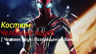 """Костюм Человека паука из фильма """"Человек паук: возвращение домой"""""""