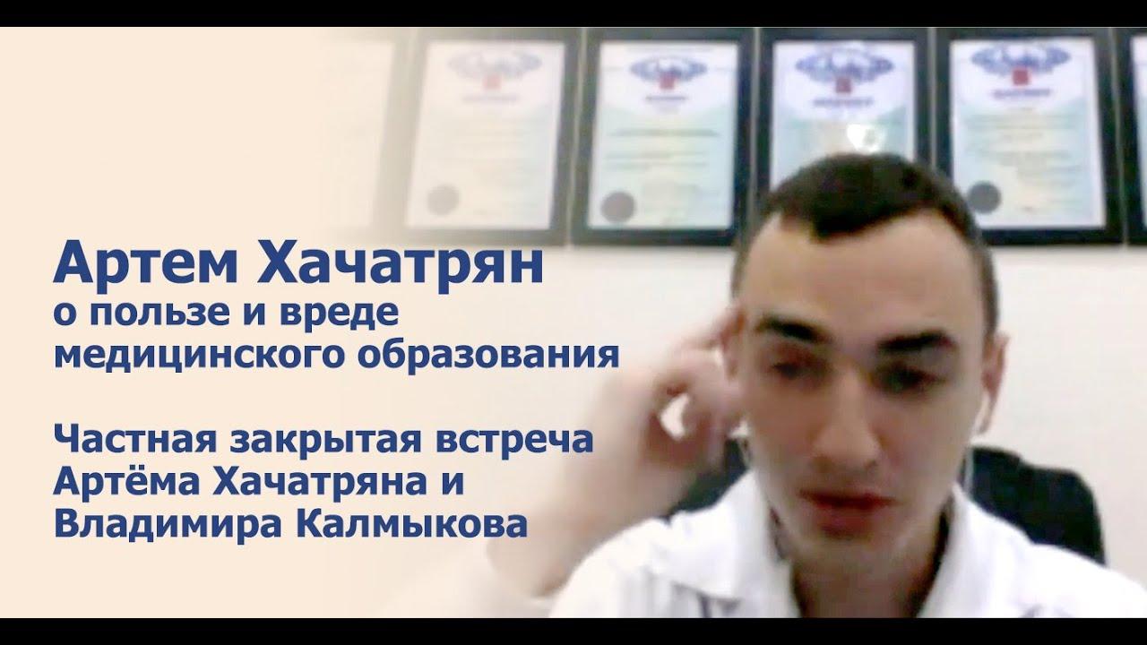 Артём Хачатрян о пользе и вреде медицинского образования. Баттл известных сыроедов. Тест-встреча.