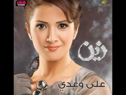 Zain - Aala Daragat El Hob / زين - أعلى درجات الحب
