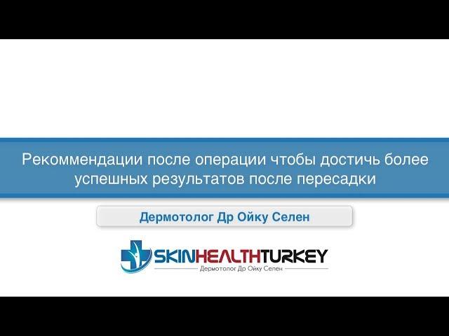 Рекоммендации после операции чтобы достичь более успешных результатов после пересадки?