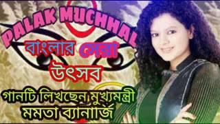 Ei Prithibi Aki Mati eki Akash Pathal | Palak muchhal