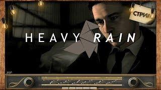 Война с собой | Heavy Rain #2 | Тимофей и Daniel