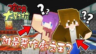 【巧克力】『Minecraft:陷阱大對抗』 - 誰才是惡作劇之王呢?