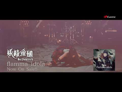 妖精帝國 / flamma idola Music Video