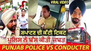 ਸ਼ਪਾਟਣ ਦੀ ਕੱਟੀ ਟਿਕਟ, ਪੁਲਿਸ ਨੇ ਬੱਸ ਕੀਤੀ ਜ਼ਬਤ | Punjab Police vs Bus Conductor | Viral Video