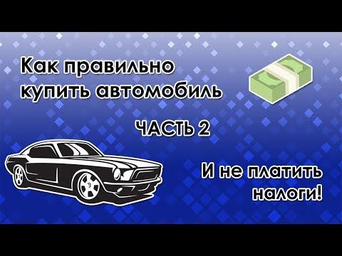 О декларации и налоге при продаже автомобиля