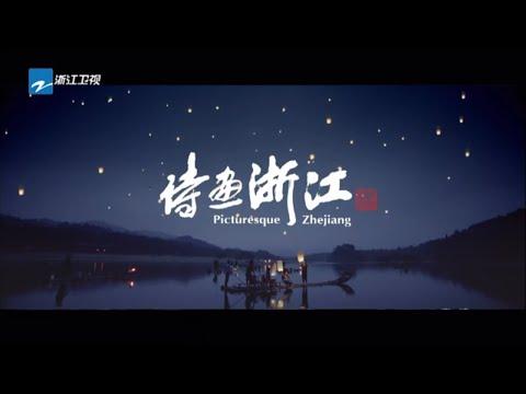 《诗画浙江》G20杭州峰会系列宣传片【浙江卫视官方超清】