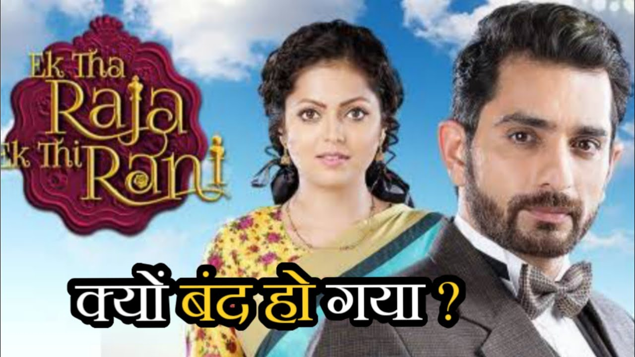 Download Ek Tha Raja Ek Thi Rani Serial Kyu Band Ho Gaya ? | Why Ek Tha Raja Ek Thi Rani Serial went Off Air