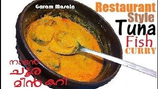 Nadan Choora Meen Curry / Kerala Tuna  Fish Curry Restaurant Style നാടൻ ചൂര കറി