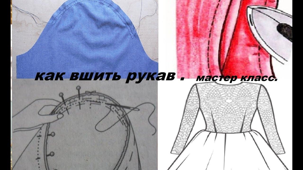 Как правильно вшить рукав в пройму платья