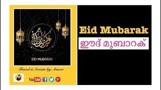 Eid Al-Fitr 2018 Dubai - ഈദ് മുബാറക്
