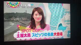 20170831 ZIP! トリガール 公開直前イベント 土屋太鳳 矢本悠馬 ねごと ...