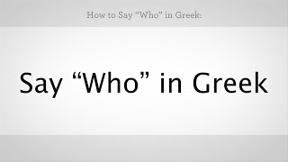 """How to Say """"Who"""" in Greek 