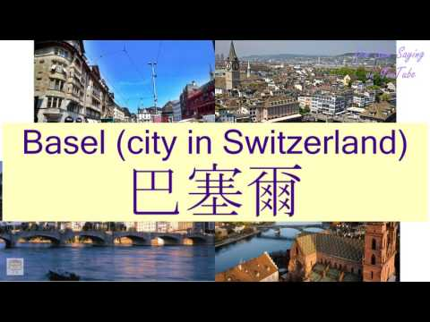 """BASEL (CITY IN SWITZERLAND)"" in Cantonese (巴塞爾) - Flashcard"
