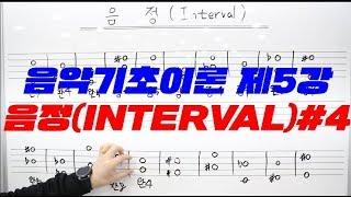 음악기초이론 제5강 음정(INTERVAL) #4