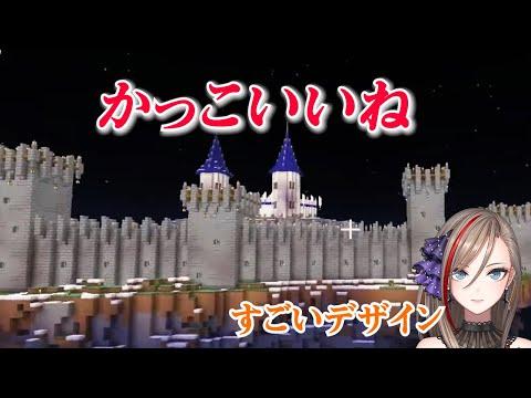天空城を初めて見た、なちゅめの反応【にじさんじ切り抜き/来栖夏芽】
