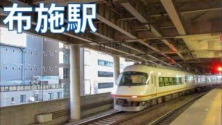 近鉄電車 走行集 布施駅(大阪線ホーム)