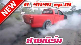 ฅ. รักรถ ep.10 สายเบิร์น กระบะซิ่งแต่งสวยๆ-เพลงไทยแดนซ์ กุชชี่เบลท์ + รังสิตแดน