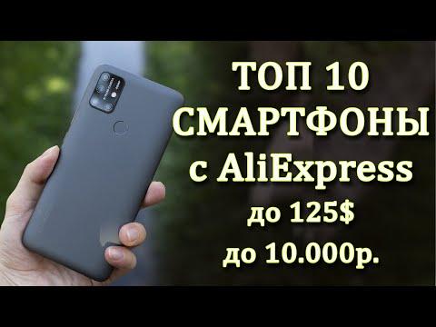 Лучшие бюджетные смартфоны до 10000 рублей по Акции с Алиэкспресс. Лучший смартфон 2020. Смартфон.