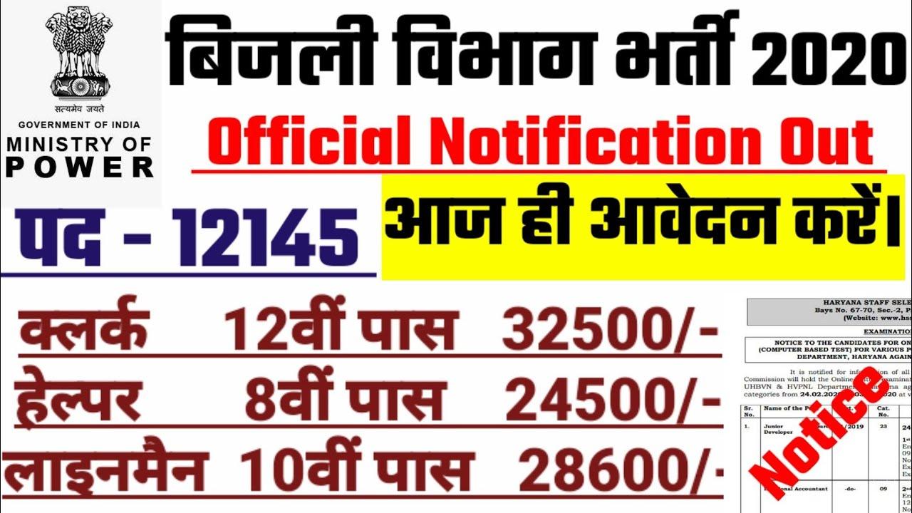 बिजली विभाग भर्ती 2020, Bijli vibhag recruitment 2020, new vacancy 2020, sarkari naukari , govt jobs