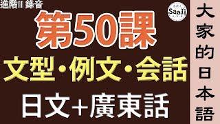 【大家的日本語】文型/例文/會話 進階 第二冊 錄音 #50 | 學日文 MP3 | 廣東話 | 香港人 SAAII