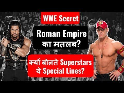 WWE Secrets Roman Empire का मतलब? क्यों बोलते Superstars ये Special Lines? WWE Secrets In Hindi