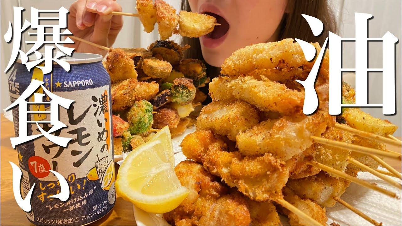 【串カツ天国】大好きな揚げ物を好きなだけ食べる幸せ晩ごはん