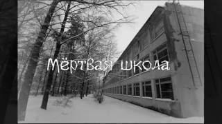 Страшилки на ночь–Мёртвая школа