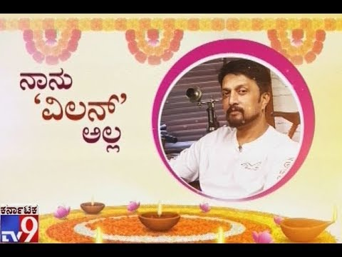 "Kiccha Sudeep's  Exclusive Interview - "" Naanu  Villain Alla"""