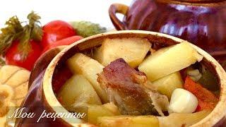 Картофель в ГОРШОЧКАХ !  Потрясающе ВКУСНОЕ и ПРОСТОЕ блюдо!