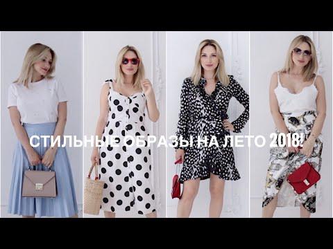 Лучшие Покупки на Скидках - одежда, обувь и сумки Asos, Lamoda, Mango, Camelia Roma