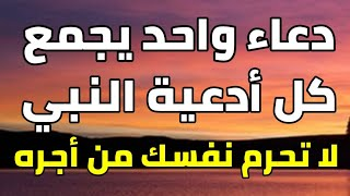 دعاء واحد أوصانا به النبي جمع كل الأدعية من آدم الي يوم القيامة لا تحرم نفسك من أجره