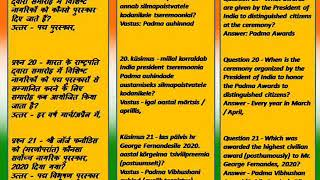 Üldteadmised, viktoriin 25+, (26-01-2020) (esperanto)