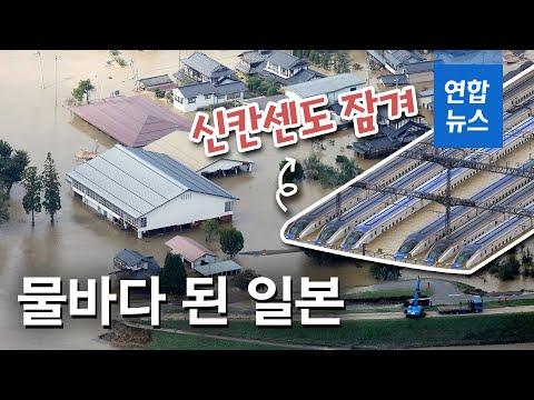 신칸센도 잠기고…'역대급' 태풍에 물바다 된 일본  / 연합뉴스 (Yonhapnews)